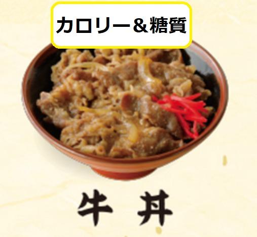 丸亀製麺 お持ち帰り牛丼の【カロリー/糖質】