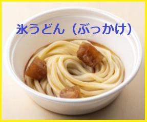 氷うどん(ぶっかけ)の【カロリー/糖質/栄養成分】サイズ別