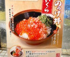 【超~店舗限定!】丸亀製麺 海鮮丼『海鮮のっけ丼』の実施店舗まとめ