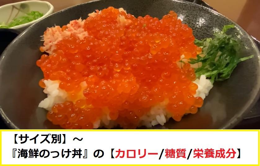 【サイズ別】~『海鮮のっけ丼』の【カロリー/糖質/栄養成分】について
