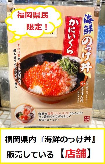 福岡県限定!丸亀製麺『海鮮のっけ丼』を販売している店舗について
