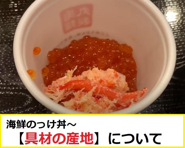 海鮮のっけ丼【具材の産地】について