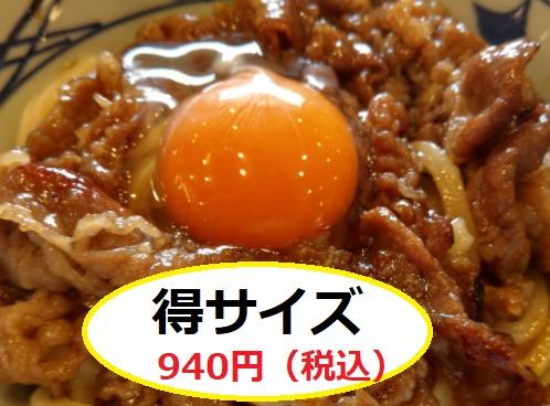 得サイズ 940円(税込み)