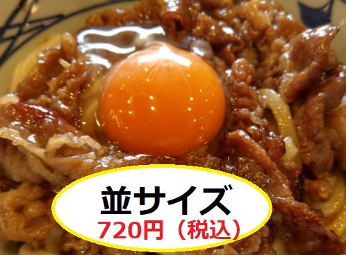並サイズ720円(税込み)