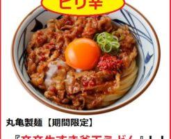 丸亀製麺『辛辛牛すき釜玉うどん』の【カロリー/糖質/栄養成分】+【具材の産地】について