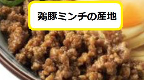鶏豚ミンチの産地