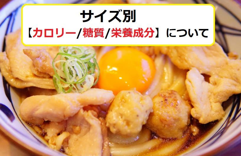 『月見鶏すき焼きぶっかけ』のサイズ別【カロリー/糖質/栄養成分】について
