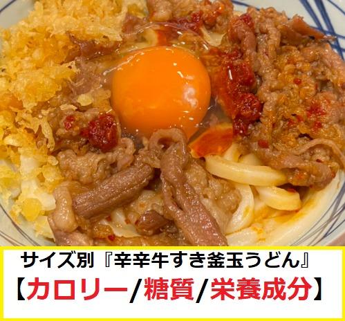 『辛辛牛すき釜玉うどん』の【カロリー/糖質/栄養成分】について