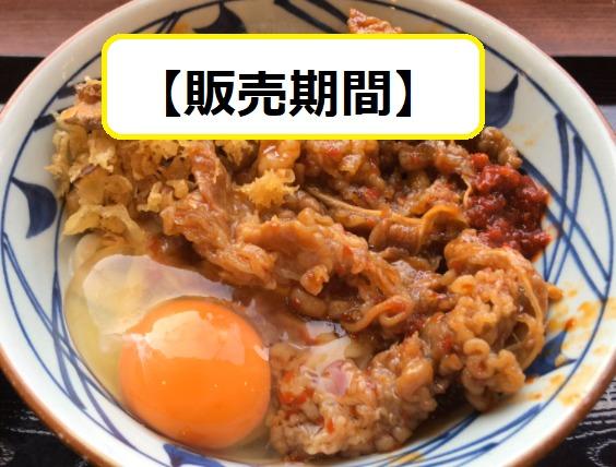 『辛辛牛すき釜玉うどん』の【販売期間】について
