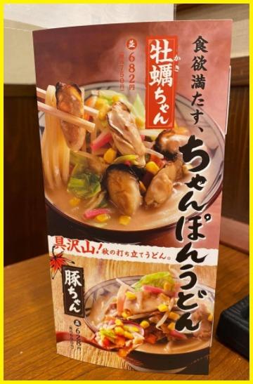 丸亀製麺 牡蠣ちゃんぽんうどんの【カロリー/糖質/栄養成分】&【具材の産地】について