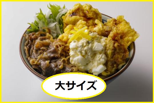 『漢気!牛肉タル鶏天ぶっかけうどん』の大サイズの【カロリー/糖質/栄養成分】について