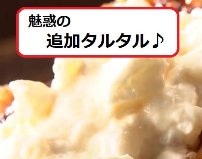 追加タルタルの【カロリー/糖質/栄養成分】【具材の酸味】【お持ち帰り】