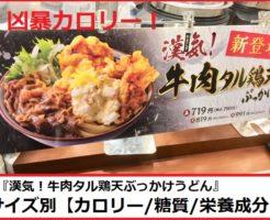 丸亀製麺『漢気!牛肉タル鶏天ぶっかけうどん』の【カロリー/糖質/栄養成分】について