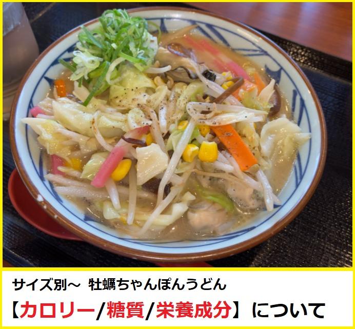 【2020年】サイズ別~『牡蠣ちゃんぽんうどん』の【カロリー/糖質/栄養成分】まとめ