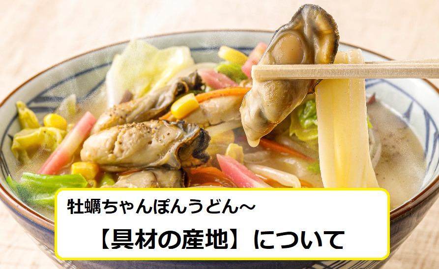 『牡蠣ちゃんぽんうどん』の【具材の産地】について