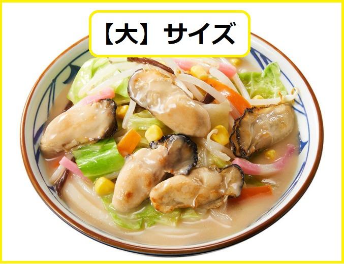 丸亀製麺 牡蠣ちゃんぽんうどんの大サイズのカロリー/糖質/栄養成分