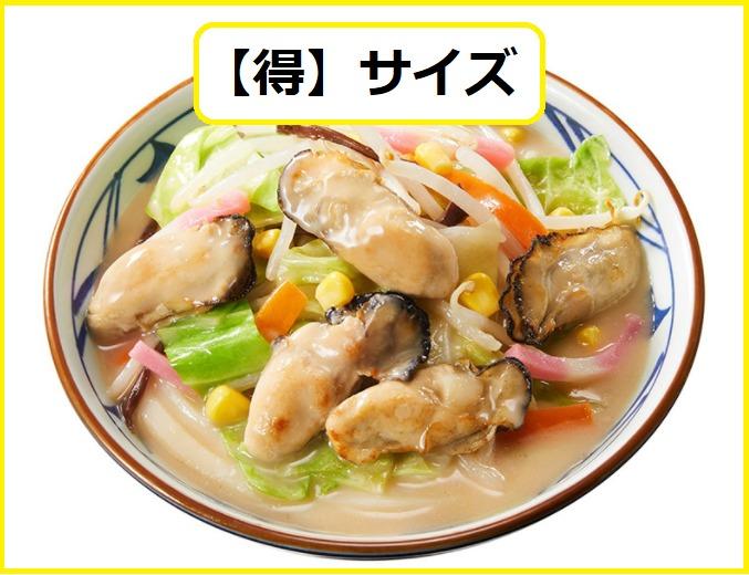 丸亀製麺 牡蠣ちゃんぽんうどんの得サイズのカロリー/糖質/栄養成分