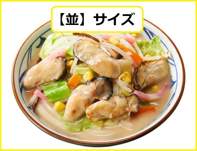 丸亀製麺 牡蠣ちゃんぽんうどんの並サイズのカロリー/糖質/栄養成分
