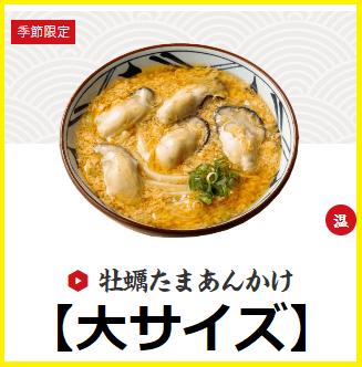 『牡蠣たまあんかけうどん』の大サイズ【カロリー/糖質/栄養成分】