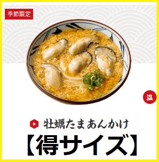 『牡蠣たまあんかけうどん』の得サイズ【カロリー/糖質/栄養成分】