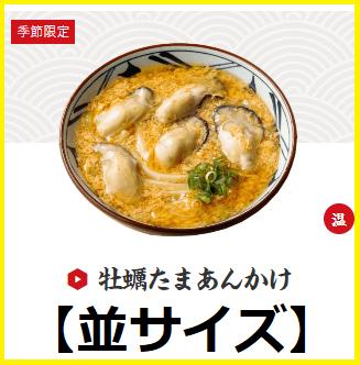 『牡蠣たまあんかけうどん』の並サイズ【カロリー/糖質/栄養成分】
