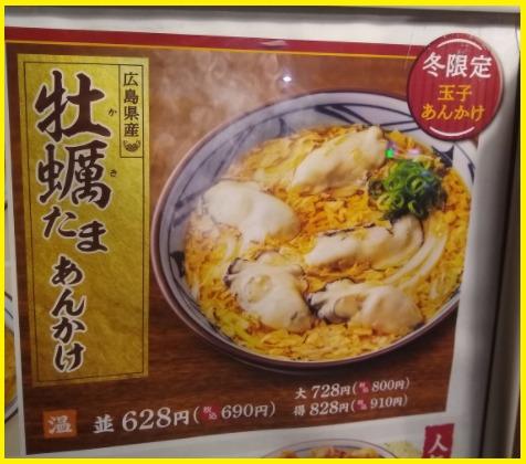 丸亀製麺『牡蠣たまあんかけうどん』の【カロリー/糖質/栄養成分/具材の産地】について