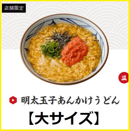 【大サイズ】明太玉子あんかけ【カロリー/糖質/栄養成分】について