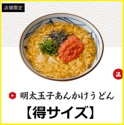 【得サイズ】明太玉子あんかけ【カロリー/糖質/栄養成分】について