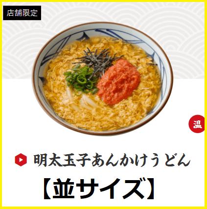 【並サイズ】明太玉子あんかけ【カロリー/糖質/栄養成分】について