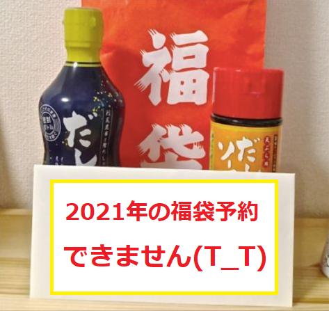 丸亀製麺 福袋 2021年 予約