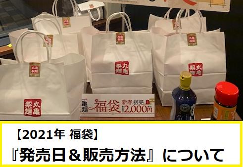 2021年 丸亀製麺の福袋