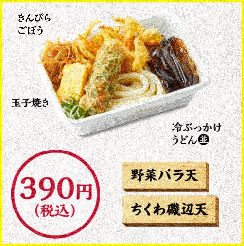 2種の天ぷらと定番おかずのうどん弁当の【カロリー/糖質/栄養成分】