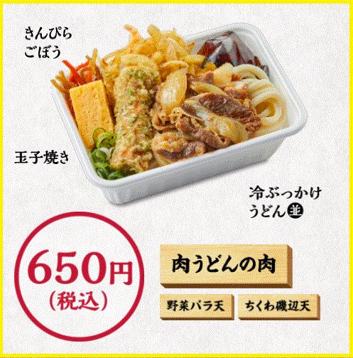2種の天ぷらと定番おかずの肉うどん弁当の【カロリー/糖質/栄養成分】