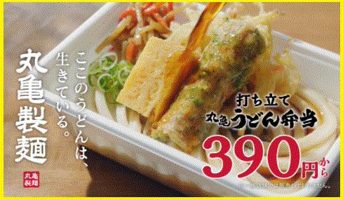丸亀製麺『うどん弁当』の【カロリー/糖質/栄養成分】について
