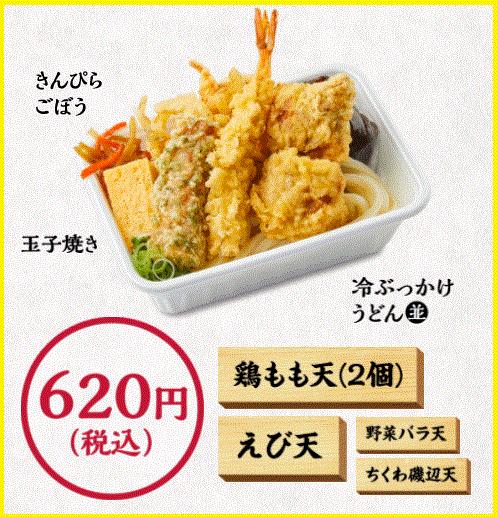 4種の天ぷらと定番おかずのうどん弁当の【カロリー/糖質/栄養成分】